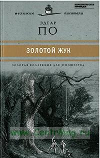 Золотой Жук. Юношеская коллекция. Книга 40.