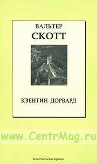 Квентин Дорвард. Книжная коллекция «КП». Том 17.