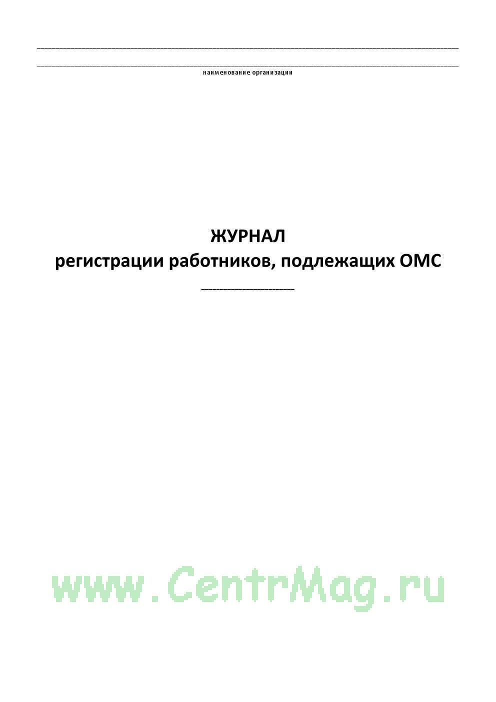 Журнал регистрации работников, подлежащих ОМС