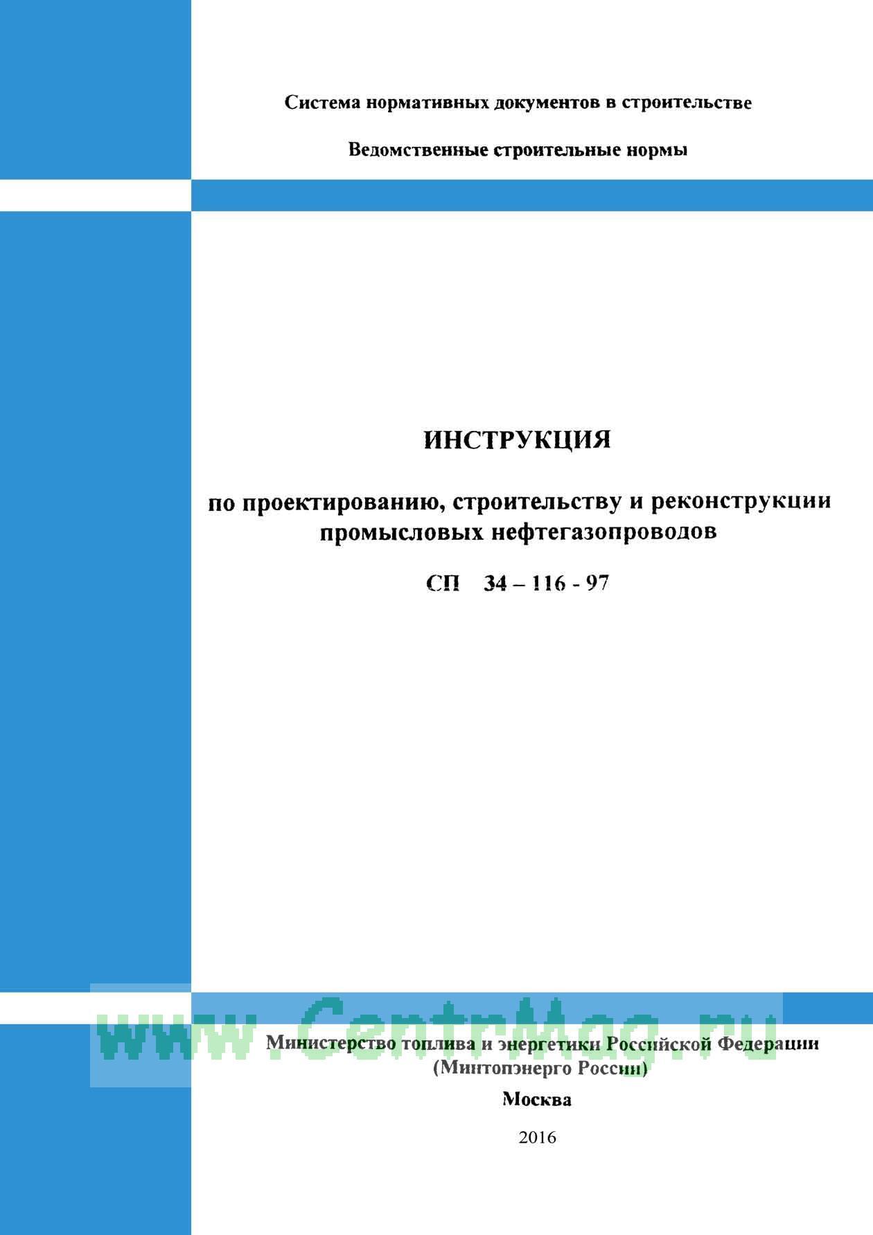 СП 34-116-97 Инструкция по проектированию, строительству и реконструкции промысловых нефтегазопроводов 2019 год. Последняя редакция