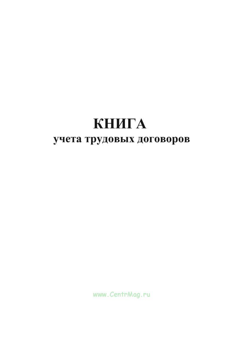 Книга учета трудовых договоров