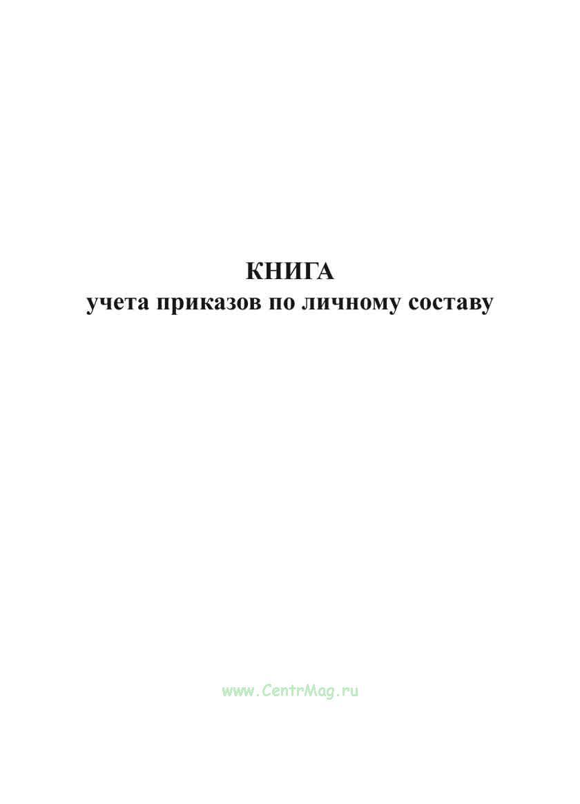 Книга учета приказов по личному составу