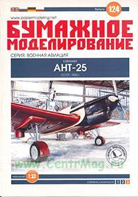 Самолет АНТ-25. СССР, 1933 г. Бумажная модель (масштаб 1:33) (Серия