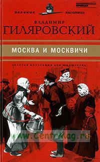 Москва и москвичи. Юношеская коллекция. Книга 39.