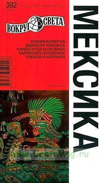 Мексика. (2-е издание)