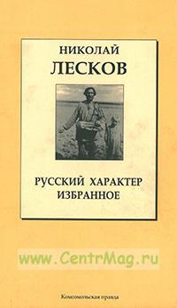 Русский Характер • Избранное. Книжная коллекция «КП». Том 18.