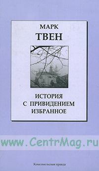 История с привидением • Избранное. Книжная коллекция «КП». Том 19.