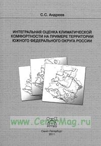 Интегральная оценка климатической комфортности на примере теорритории ЮФО