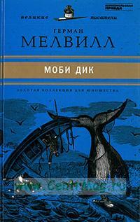 Моби Дик. Юношеская коллекция. Книга 37.