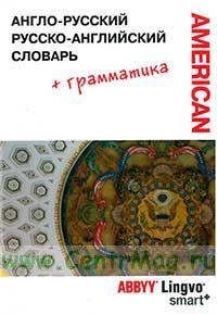 Англо-русский и русско-английский словарь и грамматический справочник ABBYY Lingvo Smart. 50949 слов, значений и словосочетаний (Американский вариант)