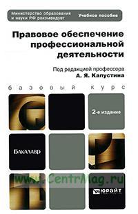 Правовое обеспечение профессиональной деятельности (2-е изд.)