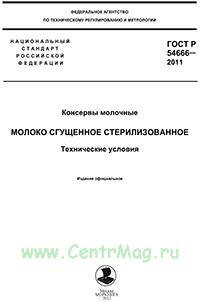 ГОСТ Р 54666-2011 Консервы молочные. Молоко сгущенное стерилизованное. Технические условия