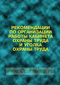 Постановление Минтруда РФ от 17.01.2001 № 7