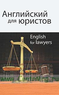 Английский для юристов. Учебник