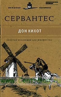 Дон Кихот. Юношеская коллекция. Книга 36.