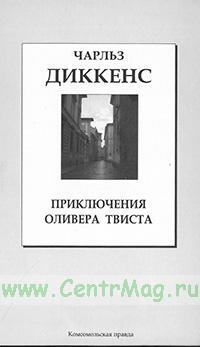 Книжная коллекция «КП». Том 23. Приключения Оливера Твиста