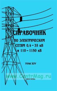 Справочник по электрическим сетям 0,4-35 кВ и 110-1150 кВ. Том XIV