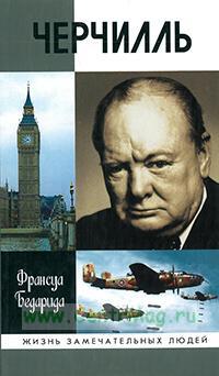 Черчилль. Серия Жизнь замечательных людей