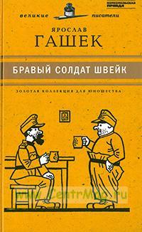 Бравый солдат Швейк. Юношеская коллекция. Книга 34.