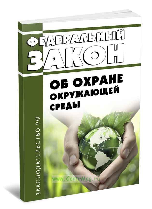 Об охране окружающей среды. Федеральный закон РФ 2019 год. Последняя редакция