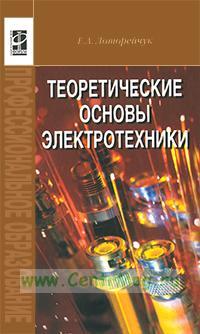 Теоретические основы электротехники: учебник