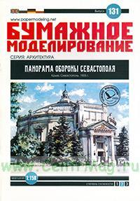 Панорама обороны Севастополя. Крым, Севастополь, 1905 г. Бумажная модель (масштаб 1:150) (Серия
