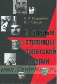 Утаенные страницы советской истории 5 изд