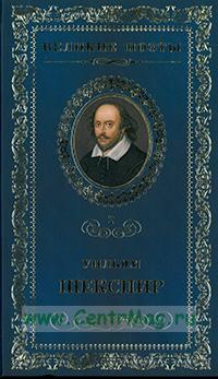 Великие поэты. Том 2. Уильям Шекспир