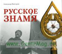 Русское знамя XIX-XXI веков