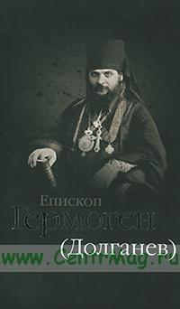 Епископ Гермоген (Долганев)