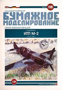 Истребитель ИТП М-2. СССР,1943 г. Бумажная модель (масштаб 1:33) (Серия