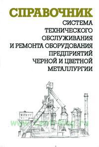 Система технического обслуживания и ремонта оборудования предприятий черной металлургии. Справочник