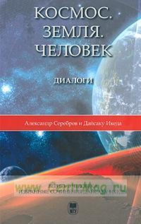 Космос. Земля. Человек. Диалоги (2-е издание)