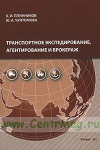 Транспортное экспедирование, агентирование и брокераж: Учебник + CD