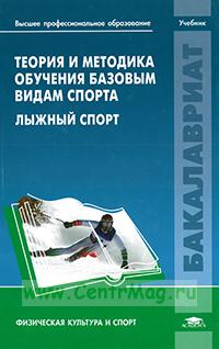 Теория и методика обучения базовым видам спорта: Лыжный спорт