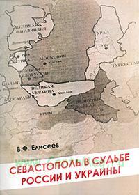 Севастополь в судьбе России и Украины