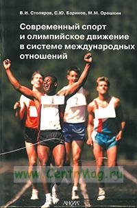 Современный спорт и олимпийское движение в системе международных отношений