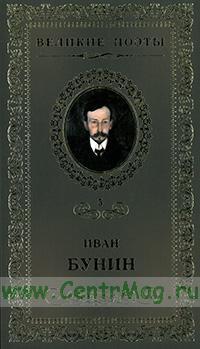 Великие поэты. Том 5. Иван Бунин