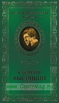 Великие поэты. Том 39. В. Высоцкий