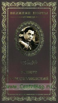 Великие поэты. Том 37. Р. Рождественский