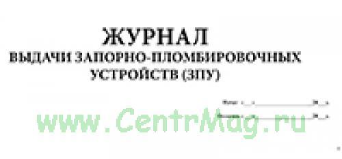 Журнал выдачи запорно-пломбировочных устройств (ЗПУ)