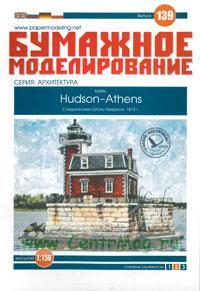 Маяк Hudson-Athens. Соединенные Штаты Америки 1874 г. Бумажная модель (масштаб 1:150) (Серия