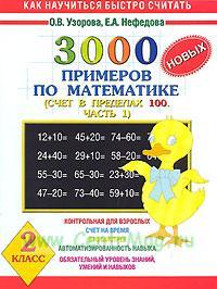 3000 новых примеров по математике (Счет в пределах 100. В 2 частях. Часть 1).  2 класс