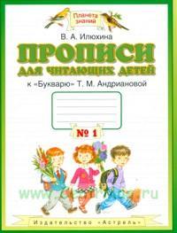 Прописи для читающих детей. 1 класс. В 4 тетрадях. Тетрадь №1
