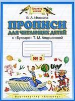 Прописи для читающих детей. 1 класс. В 4 тетрадях. Тетрадь №2