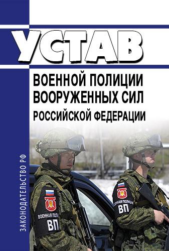 Устав военной полиции Вооруженных Сил  РФ 2020 год. Последняя редакция
