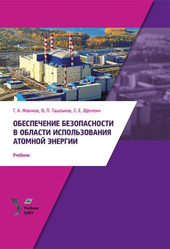 Обеспечение безопасности в области использования атомной энергии
