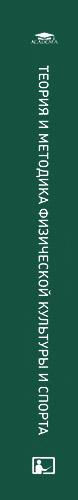 Теория и методика физической культуры и спорта: учебник (15-е издание, стереотипное)