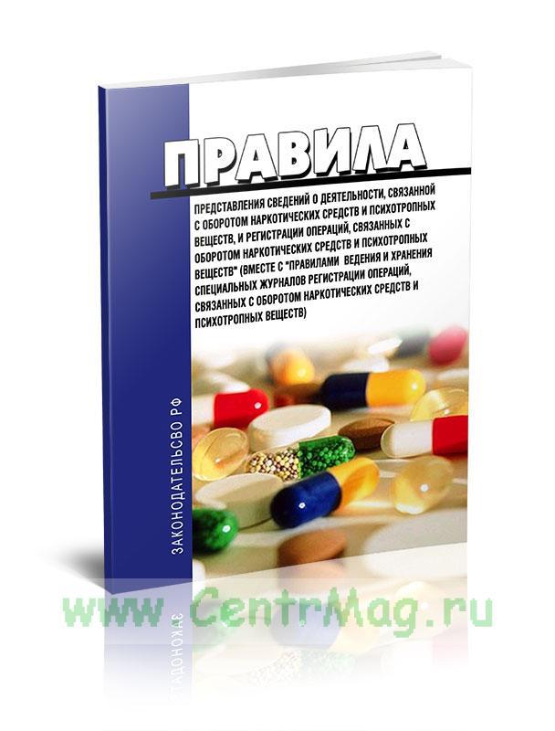 Правила ведения и хранения специальных журналов регистрации операций, связанных с оборотом наркотических средств и психотропных веществ 2019 год. Последняя редакция