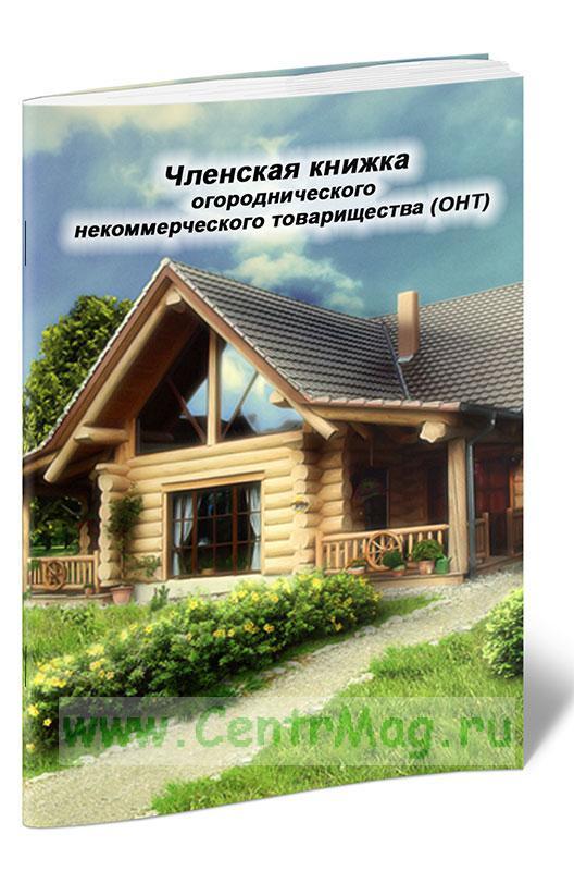 Членская книжка огороднического некоммерческого товарищества